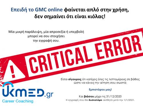 Το GMC Online φαίνεται απλό στη χρήση, αλλά δεν είναι.