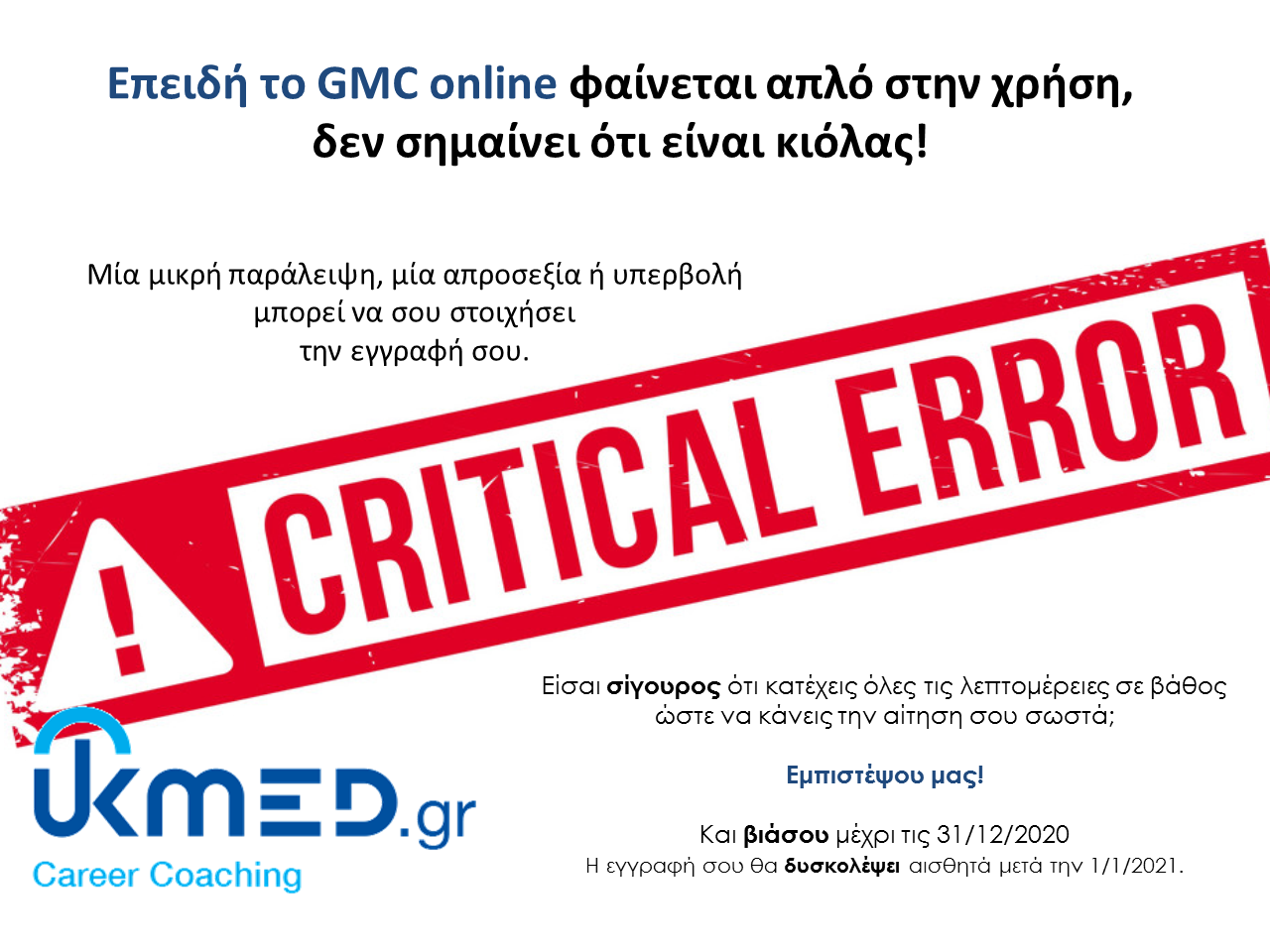 GMC ONLINE ΕΓΓΡΑΦΗ ΣΤΟ βρετανικό ιατρικό μητρώο